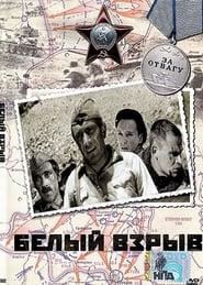 Affiche de Film Белый взрыв