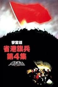 省港旗兵第四集地下通道 (1990)