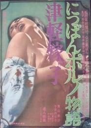 津軽嫁子 にっぽんポルノ物語