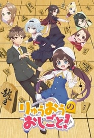 The Ryuo's Work is Never Done!: Season 1