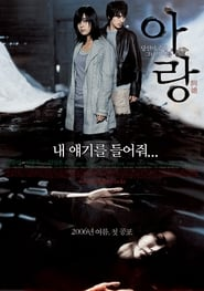 فيلم Arang مترجم