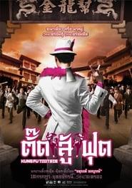 فيلم Kung Fu Tootsie مترجم