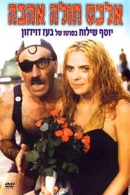 Alex Is Lovesick (1986)