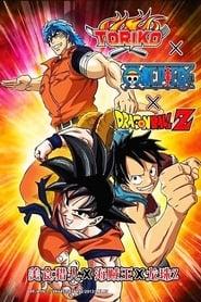 Poster Dream 9 Toriko & One Piece & Dragon Ball Z Super Collaboration Special!! 2013