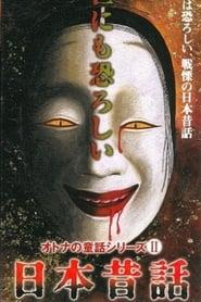 世にも恐ろしい日本昔話 2000