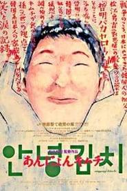 Annyong Kimchi (1999) Oglądaj Film Zalukaj Cda