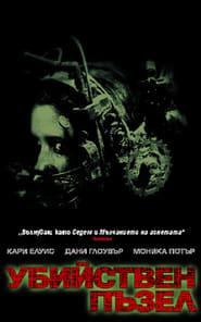 Saw / Убийствен пъзел (2004)