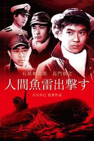 Ningen gyorai shutsugekisu (1956)