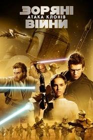 Зоряні війни: Епізод II – Атака клонів