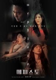 Mephisto (2020) poster