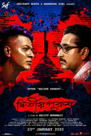 Dwitiyo Purush Bengali Full Movie Watch Online