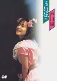 Tamahimeden~Live Ganyu 1984