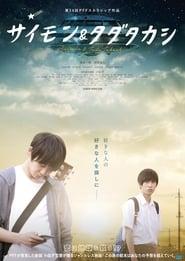 Saimon & Tada Takashi (2018) Zalukaj Online Cały Film Cda