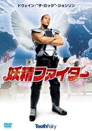 妖精ファイター 2010