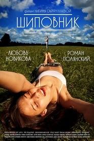 Шиповник movie