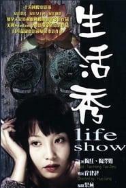 生活秀 2002