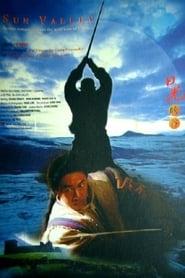 日光峽谷 1996