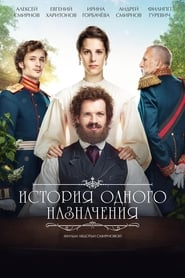 The Tolstoy Defence (2018)