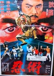 Shu shi shen chuan 1981