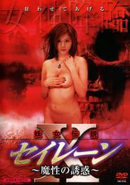 Siren X: Diabolic Temptation