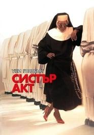 Систър акт / Sister Act