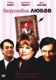 Безусловна любов (2002)