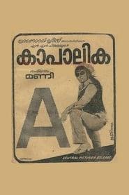 Kaapalika 1973