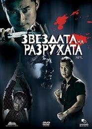 Звездата на разрухата (2005)