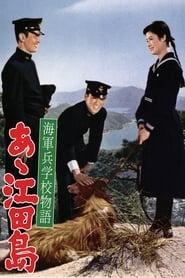 海軍兵学校物語 あゝ江田島 1959
