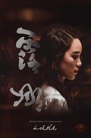 Luna (2017) Online Cały Film Lektor PL