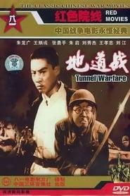 Tunnel Warfare (1965)