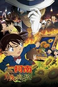 名探偵コナン 業火の向日葵 (2015)