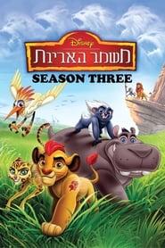 The Lion Guard - Season 3 poster