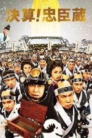 مشاهدة فيلم The 47 Rōnin in Debt مترجم