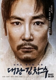 Man of Will / Daejang Kimchangsoo 2017