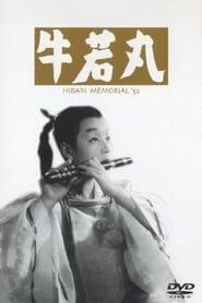 牛若丸 1952