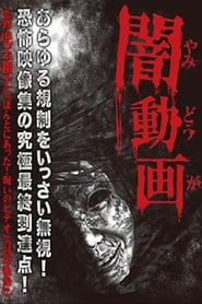 闇動画 2012
