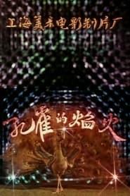 孔雀的烟火 (1982)