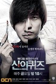 신의 퀴즈 saison 01 episode 01