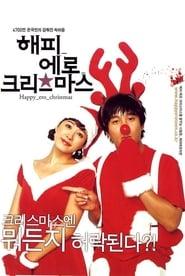 해피 에로 크리스마스 2003