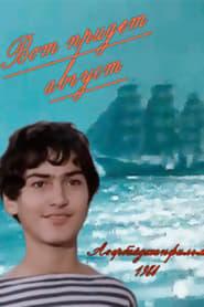 Avqust Gələndə 1984