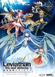 Zettai Bouei Leviathan