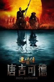Don Quixote (2010) Zalukaj Online Cały Film Lektor PL