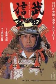 武田 信玄 1988