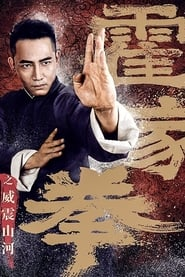 Shocking Kung Fu of Huo's (2018)