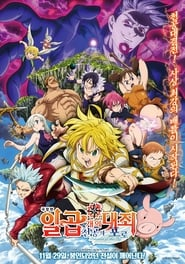 The Seven Deadly Sins: Prisoners of the Sky Dreamfilm