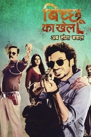 Bicchoo Ka Khel (TV Series (2020)– )