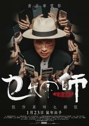The Grand Grandmaster (2020) Watch Online Free