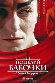 Potseluy Babochki 2006