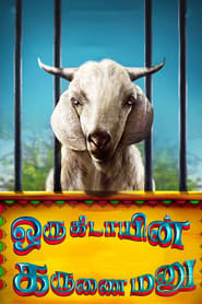 Oru Kidayin Karunai Manu (2017) HDRip Tamil Full Movie Online Watch